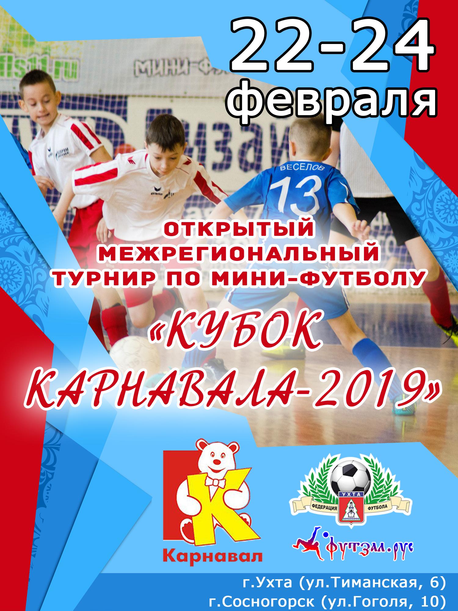 Кубок Карнавала 2019