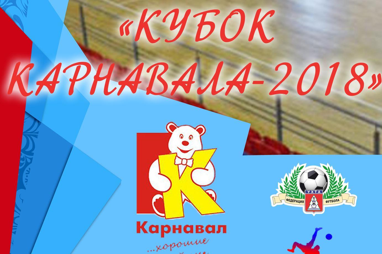 Кубок Карнавала 2018
