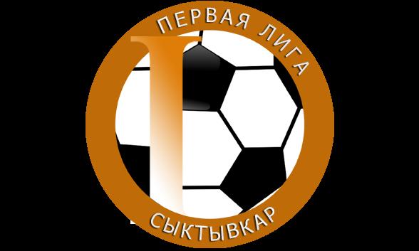 Чемпионат г. Сыктывкара. Первая лига